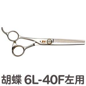 東京理器 胡蝶 6L-40F 左用(カット率40%スキ)