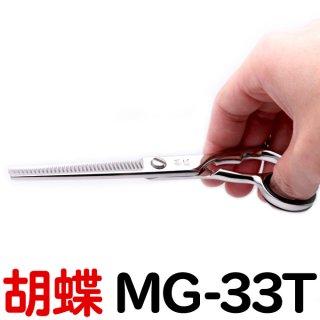 東京理器 胡蝶 MG-33T(カット率75%スキ)