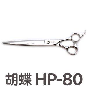 東京理器 胡蝶 HP-80F(8.0インチ)