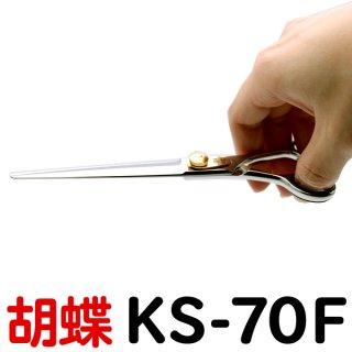 東京理器 胡蝶 KS-70F(7.0インチ)