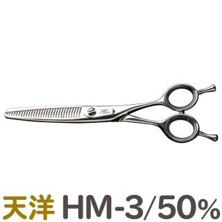 天洋 HM-3 カット率50%