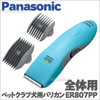 Panasonic ER807PP ペットクラブ 全体用