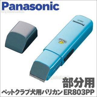 Panasonic ER803PP ペットクラブ 部分用