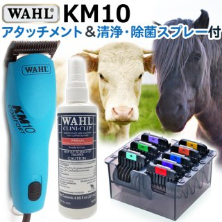 WAHL KM10
