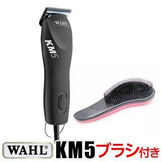 WAHL KM5