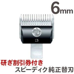 定形外送料無料 スピーディク バリカン用替刃 6mm【TG】