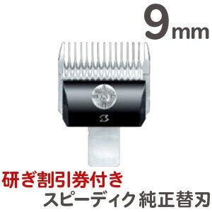 定形外送料無料 スピーディク バリカン用替刃 9mm【TG】