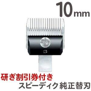 定形外送料無料 スピーディク バリカン用替刃 10mm【TG】