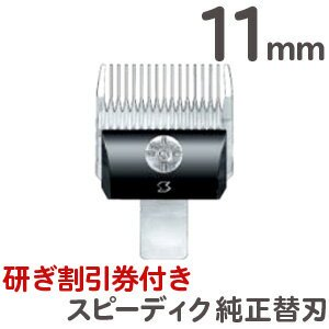 定形外送料無料 スピーディク バリカン用替刃 11mm【TG】