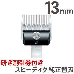 定形外送料無料 スピーディク バリカン用替刃 13mm【TG】
