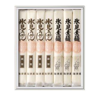 【氷見うどん海津屋】 細麺・素麺セット(細麺4本・素麺3本)(贈答用)