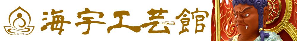 【海宇工芸館 本店】|木彫仏像・美術工芸品専門店