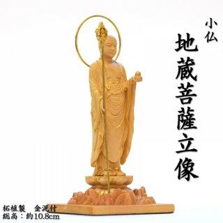 本格小仏 【地蔵菩薩立像】 柘植金泥付 総高10.8cm