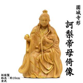 【小仏】柘植園城寺形【訶梨帝母(鬼子母神)倚像】金泥付 高さ10cm