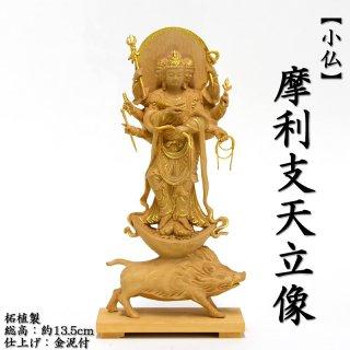 本格小仏 【摩利支天立像】 柘植製 金泥付 総高約13.5cm