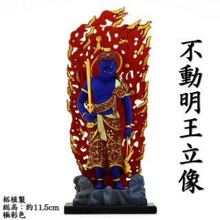 本格小仏 【不動明王】 柘植 極彩色 総高11.5cm