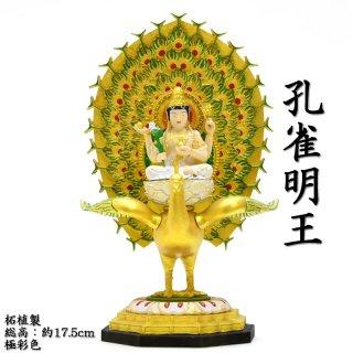 本格小仏 【孔雀明王】 柘植 極彩色 総高17.5cm