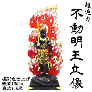 【不動明王立像】 椴松 立1.8尺 総高100cm