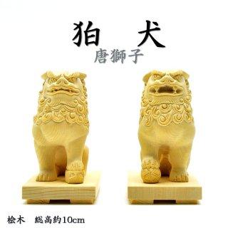開運・魔よけ 木彫置物 【狛犬(唐獅子)阿吽セット】 桧木 総高10cm