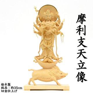 【摩利支天立像】 桧木製 切金仕上げ 立6.0寸 総高35cm 守護神