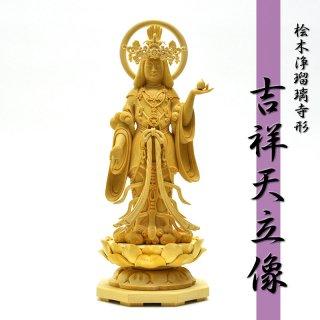 【浄瑠璃寺形吉祥天立像】 桧木(ヒノキ) 総高29cm