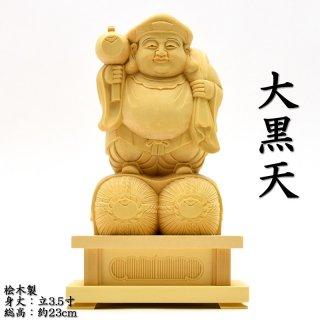 開運招福 【大黒天立像】 桧 立3.5寸 総高23cm