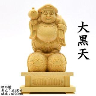 開運招福 【大黒天立像】 桧 立3.0寸 総高20cm