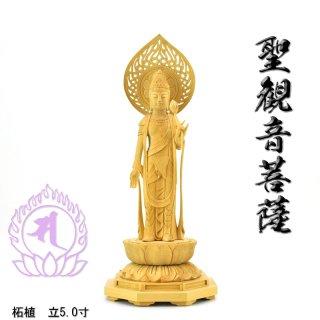 【聖観音菩薩】 宝珠光背蓮台 柘植(つげ) 立5.0寸 総高27cm