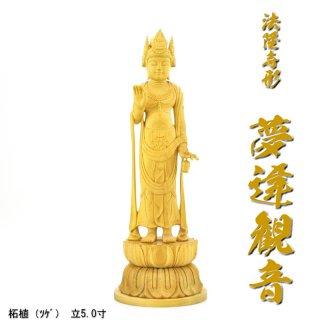 法隆寺形 【夢違観音】 柘植(ツゲ) 立5.0寸 総高22.5cm