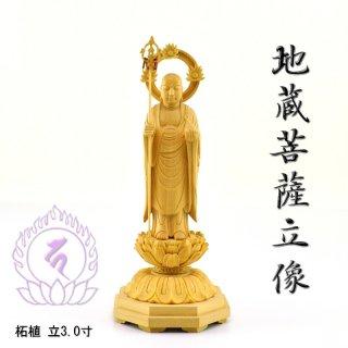 【地蔵菩薩立像】 輪光背八角台 柘植(ツゲ) 立3.0寸 総高17cm