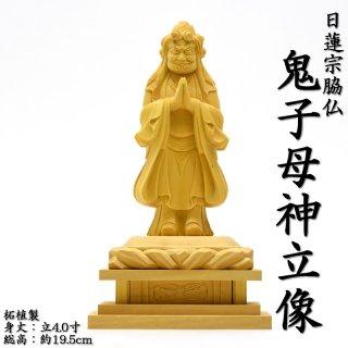 柘植【中山鬼子母神立像】 立4.0寸 総高約19.5cm 【日蓮宗】脇仏