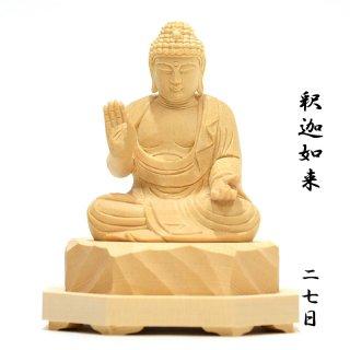 桧木十三仏之釈迦如来 総高11cm