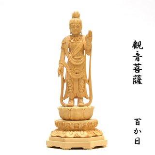 桧木十三仏之観音菩薩立像 総高21cm