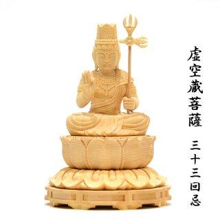 桧木十三仏之虚空蔵菩薩座像 総高14.5cm