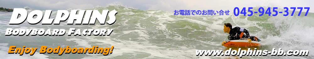 ドルフィンズボディボード ファクトリー