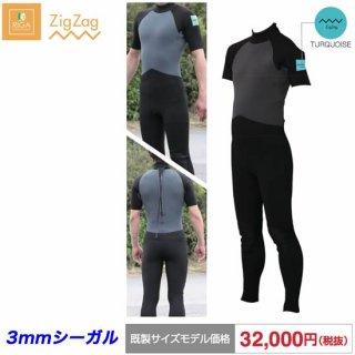 3mmシーガルウエットスーツ【ZigZag】