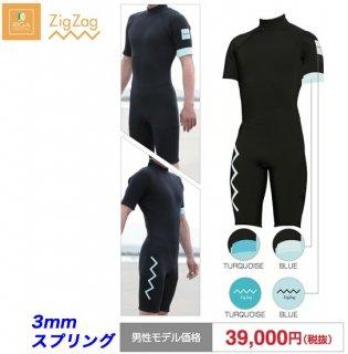 3mmショートスリーブスプリングウエットスーツ【ZigZag】
