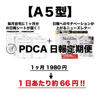 PDCA日報定期便【A5】