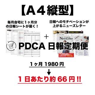 PDCA日報定期便【A4縦】