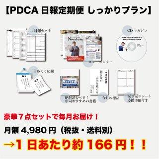 PDCA日報定期便しっかりプラン 豪華7点セット