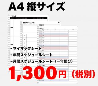 マイマップシート・年間計画シート・月間計画シート(A4縦)