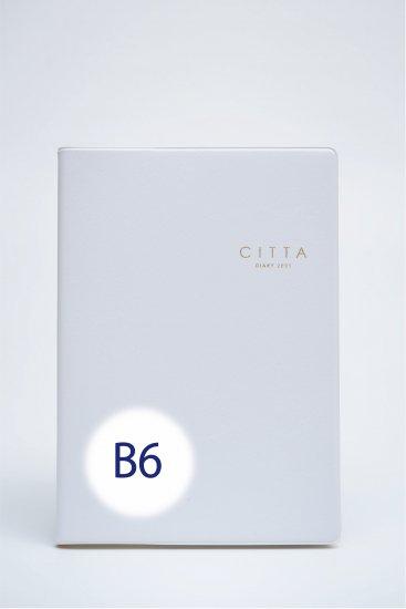 【先行予約販売】CITTA手帳<br/>2021年度版(2020年10月始まり)<br/>B6 ピュアホワイト