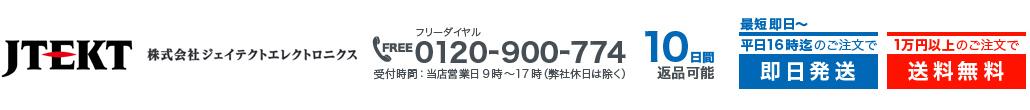 光洋電子工業株式会社 オフィシャル通販サイト