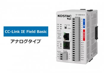 Ethernet標準搭載(CC-Link IE Field Basic , MODBUS/TCP対応) アナログタイプPLC SJ-Etherシリーズ