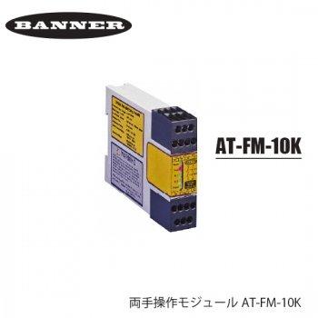 BANNER 両手操作モジュール AT-FM-10K
