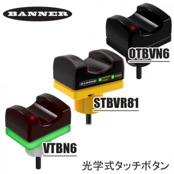 BANNER 光学式タッチボタン OPTO-TOUCHシリーズ