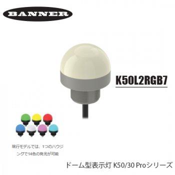 BANNER RGB ドーム型表示灯 K50/30 Proシリーズ