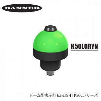 BANNER ドーム型表示灯 EZ-LIGHT K50Lシリーズ