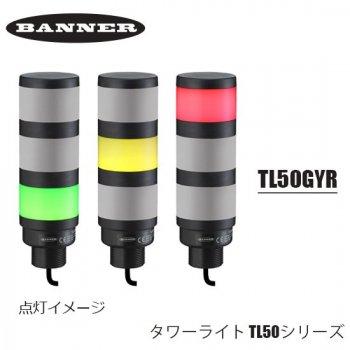 BANNER タワーライト TL50GYR