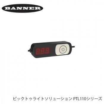 BANNER ピックトゥライトソリューション PTL110シリーズ